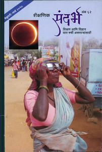 Sandarbh Marathi Issue 62