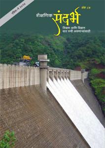 Sandarbh Marathi Issue 87