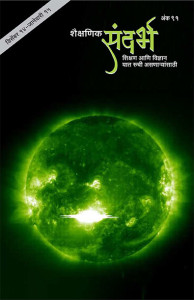 sandarbh-issue-91-cover