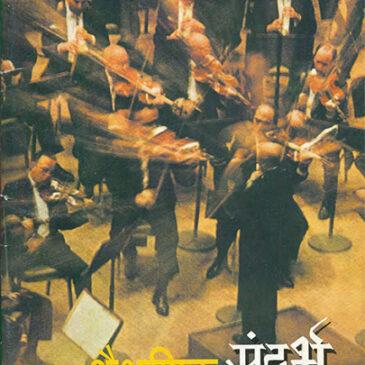 Issue 8 Dec