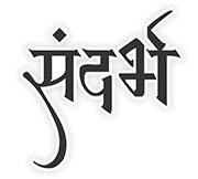 Sandarbh Society